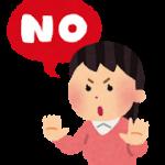 NOという女性