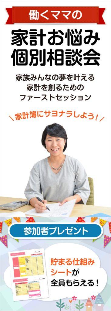 個別相談案内(縦)