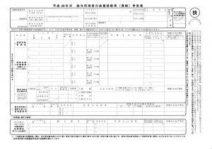 平成29年扶養控除申告書