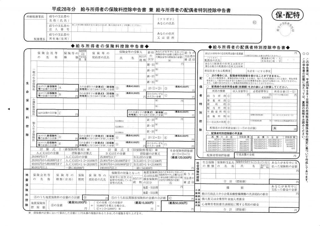 平成28年保険・配特