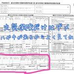 地震保険料控除記入欄