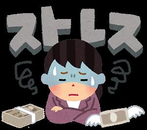 女性 ストレス お金