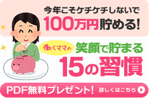 今年こそ100万円貯める!「働くママの笑顔で貯まる15の習慣」PDF無料プレゼント