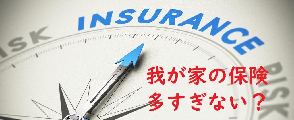 保険をさし示すコンパス