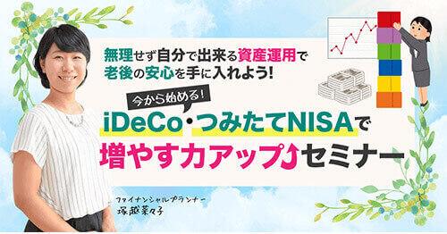 iDeCo・つみたてNISAで増やす力アップセミナー (ママスマ・マネー主催)