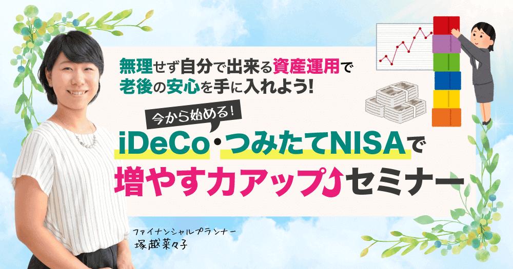 iDeco・つみたてNISAで増やす力アップセミナー(ママスマ・マネー主催)