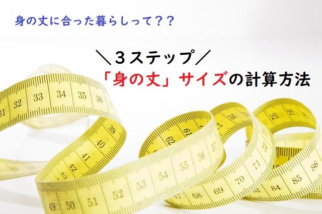 3ステップ身の丈サイズの計算方法